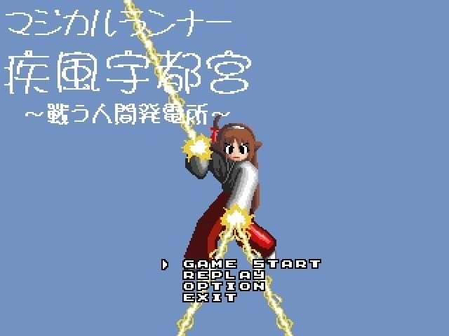 200514マジカルランナー疾風宇都宮(2004).jpg